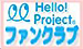 Hello!Projectファンクラブ